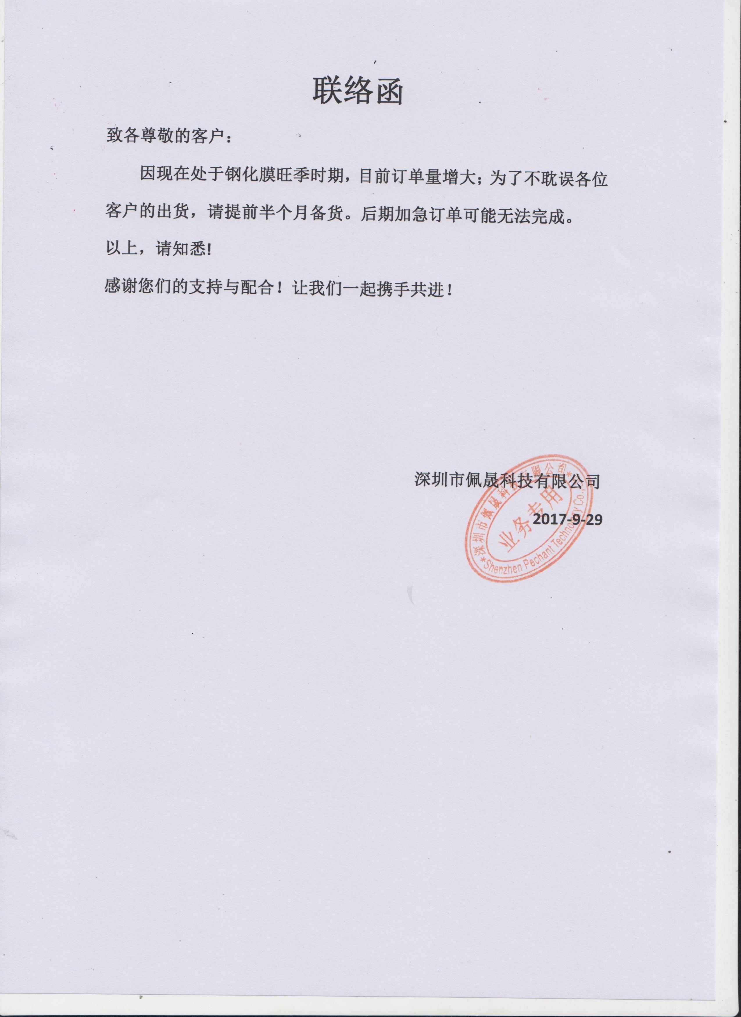 深圳市佩晟科技有限公司 备货联络函
