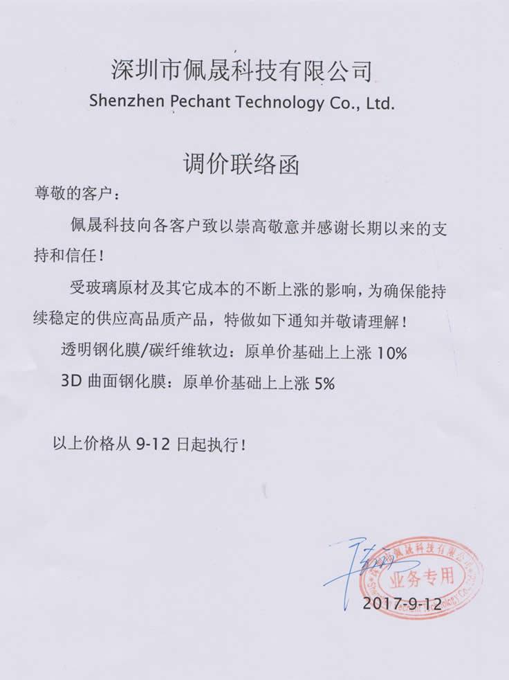 深圳市佩晟科技有限公司 调价联络函