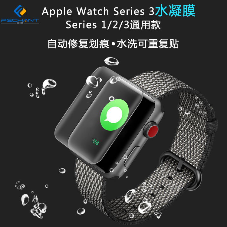 佩晟科技苹果手表水凝膜