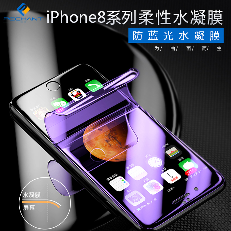 佩晟科技iPhone8防蓝光水凝膜已量产