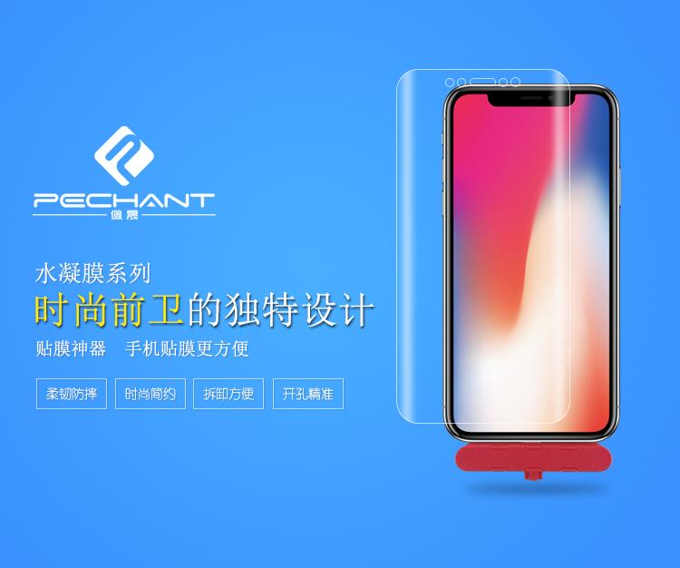 iPhonex热卖:iPhoneX贴膜必不可少