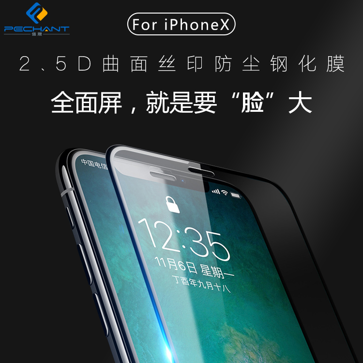 iPhone X的全面屏好看,贴什么钢化膜好呢?