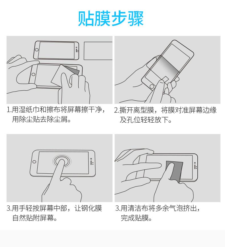 钢化膜怎么贴?如何贴好手机钢化膜?