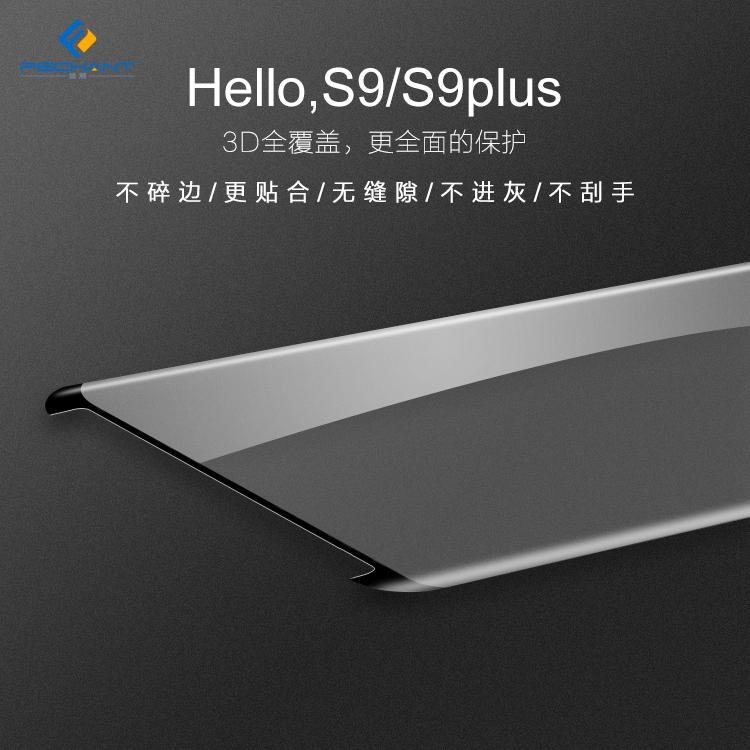 2018年三星s9手机钢化膜我们将这样出售