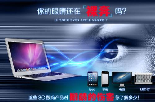 苹果x防蓝光钢化膜