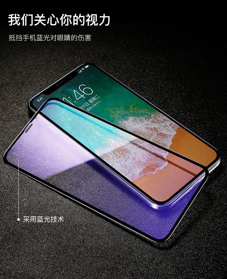 iPhonex丝印防蓝光钢化膜