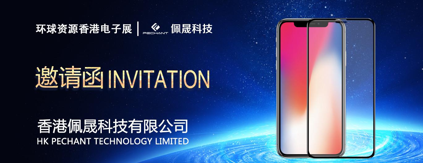 佩晟科技(钢化膜工厂)参加2018年春季香港环球资源移动电子产品展