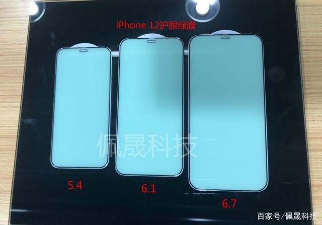 iPhone12钢化膜