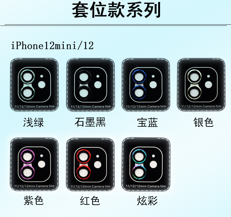 苹果12cd螺旋纹镜头膜